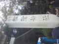 松陰先生のお墓参り&参拝完了.今年は桂太郎のお墓も入れた.