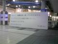 品川駅中でGoogleの広告発見!でかいなー。