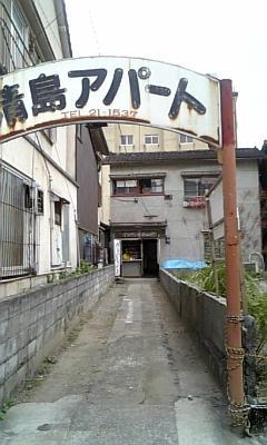 清島アパートなう@別府。三沢さんとカボスひろしさんがいます。さっ