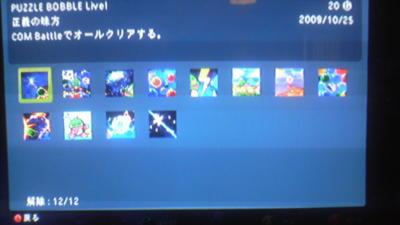 パズルボブルコンプ #xbox360