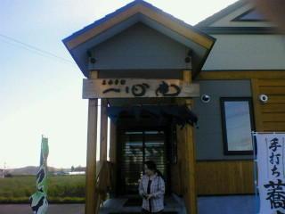 昼食 京極ふきだし公園の入り口にある蕎麦屋さん。 メニューがシン