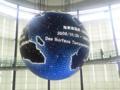 地球 2 at未来館