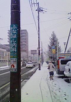 おはようございまーす雪だああ!服装間違ったああ!