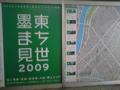 墨東まち見世2009コア期間。 今日は東京アートポイント計画インターン