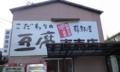 佐古の藤野屋でがんもどき煮物、おはぎ、豆腐コロッケ購入