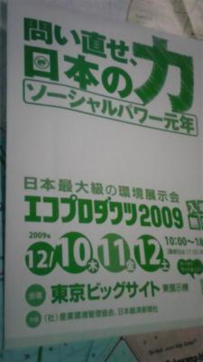 エコプロダクツ2009 のDM届いた。12/10.11.12.at ビッグサイト東展示棟 入