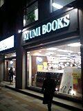 五反田の本屋にtwitter本のコーナーが出来てた。新書4、単行本3ある
