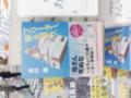 気になる本。「フリーター、家を買う。」有川浩の最近作。図書館戦争
