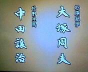 なぜか大多喜城関連画像と同じ画像フォルダに入ってた、大河政宗に出