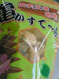 四天王寺からお菓子屋さんが!亀型のベビーカステラみたいなの買って