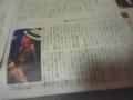 さかいゆうさん出てる朝日新聞。