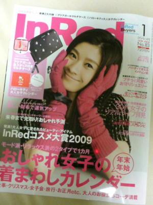 InRed表紙が篠原涼子だったから、即買いしてしもうたー。付録の
