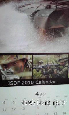 知り合いから自衛隊カレンダーを頂いた。ステキ。超ステキ。もう小躍