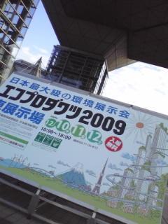 エコプロダクツ2009@東京ビッグサイトに1人勉強会してました。約三時