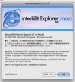 mac版IEの最新版は5.2.3だよーw RT: @kumkk: IEたぶん5とかなんですけどwwR