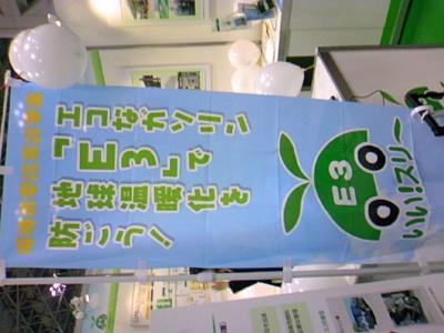エコなガソリン E3