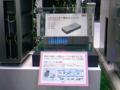 Panasonic 家庭用リチウムイオン電池