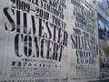 ここ数年、大晦日はテレ東のコンサートを見てる。曲の演奏が1月1日