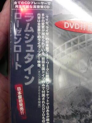 同時発売の 旧譜「ローゼンロート」も無事ゲット!!