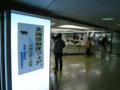 新宿西口広場で北海道物産展開催中