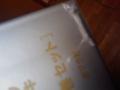 届いたトン子ちゃんBOXがこんな状態だった…うわ〜んAmazonのぶぁかー!