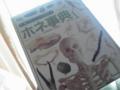 そんなほど遠い母の愛読書はこれです。ホネ事典。ステキー!