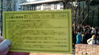 SMAPショップ整理券GET☆8時15分に配られ、12時入店のチケットです('-^*)ok