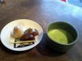 昼食なう。灸まん&抹茶。