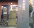 そうそう!米沢嘉博記念博物館すごい良かったです!懐マン好きなら感