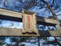 謎の鳥居がある。近くに神社でもあるのか?