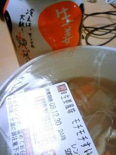 冷え性か生姜好き