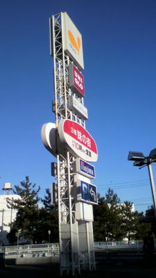 横浜の実家へ日帰り帰省中なう
