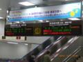 新幹線上りが岐阜県の雪の影響で、30分遅延。そしてその新幹線乗り換