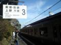 山手線原宿駅3番線