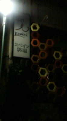 本郷駅前に愛知万博の残骸を発見なう。foaのスペイン館。