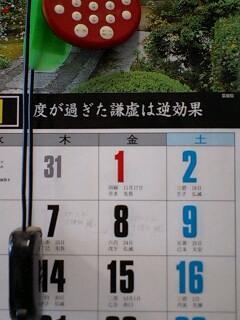 造園会社からもらったカレンダーが何か毒吐きな件