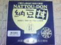 意外に美味しかった、納豆丼納豆。