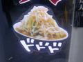 昼飯ドドド  ヤサイカラメのキラメキラリでうっうー!