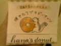 焼きドーナツ、徐々にブレイクの兆し。これはおから入りだって♪