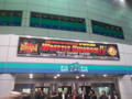 新日本プロレス東京ドーム大会観戦しました。楽しかったよ