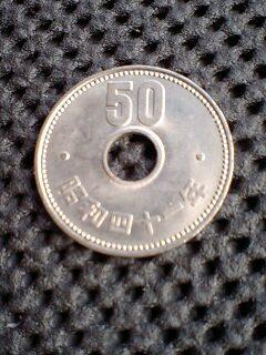 取引先に集金行ったら、旧50円玉が入ってた 珍しいけど、これって価値