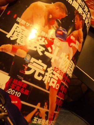 格闘技通信 増刊号購入、廣田選手の試合後のインタビューあって 直ぐ