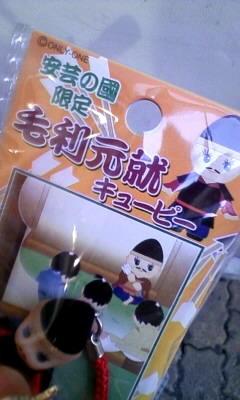 おじいちゃんキューピーみっけ(*^^*)烏帽子かわゆす