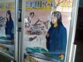 青森行き新幹線のポスター。いい味