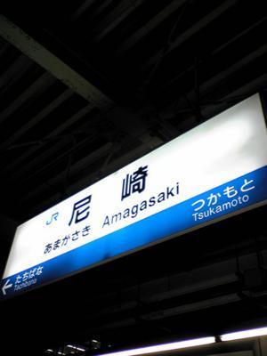 新大阪に向かったつもりが尼崎に着いた。
