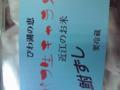 滋賀の友人からの写メ。鮒寿司キャラメル…〓味は不明です。 今ここ
