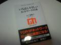 @igajun 本届いたよ〜♪ 今週の本にします