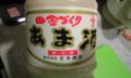小松島は吉本商店ヤマヨシ印の甘酒を買ってきた。お米だけで作ったち