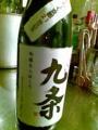 こんな酒もあるんだね。