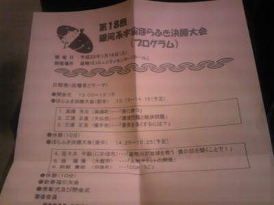 ほらふき大会 プログラム #yokote